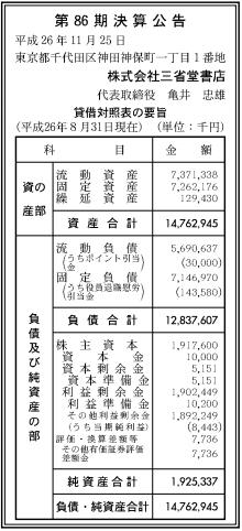 三省堂書店_20150119