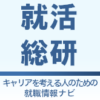 就活体験記執筆でAmazonギフト券プレゼント!