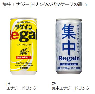 regain-package