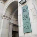 【16卒インターン】財務省のES・面接の選考体験記 総合職事務系